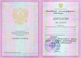 education in russia for foreign citizens recognition and  diploma of non university level higher education diplom o srednem professionalnom obrazovanii