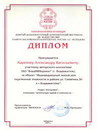 О компании Владивостокский научно исследовательский институт Диплом