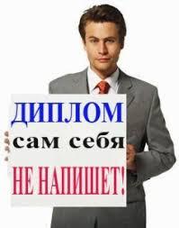Заказать дипломную работу дешево в Минске и Гродно скидки  Заказать дипломную работу