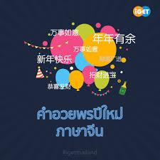 IGET - เรียนรู้คำอวยพรปีใหม่ ภาษาจีนกัน!! HAPPY NEW YEAR...