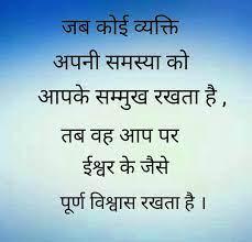 Hindi Quotes Wallpaper Pics Photo download