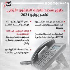 طرق تسديد فاتورة التليفون الأرضى لشهر يوليو 2021.. إنفوجراف – كوكيووكي