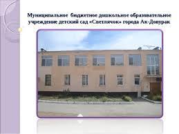 Презентация на тему Организация двигательной деятельности детей в  Муниципальное бюджетное дошкольное образовательное учреждение детский сад Св