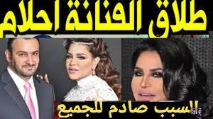 طلاق الفنان# احلام #من زوجها #مبارك الهاجري #بسبب صادم للجميع# لن تصدق# -  YouTube