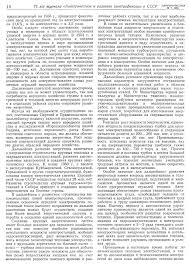 Л Е Т ГСЭНЕРГИЗДАТ pdf 18 75 лет журнала Электричество и развитие электрификации в СССР ЭЛЕКТРИЧЕСТВО 7 1955