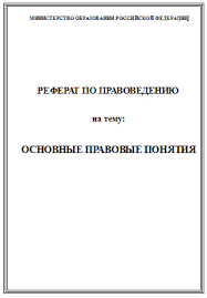 Основные правовые понятия реферат по правоведению Срочная помощь  Основные правовые понятия реферат по правоведению