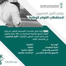 54 #وظيفة شاغرة في وزارة النقل والخدمات اللوجستية