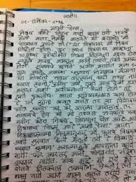 sanganak marathi essay topics write my paper fresh essays  sanganak marathi essay on swachh