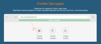 Фонбет приложение для телефона нокия