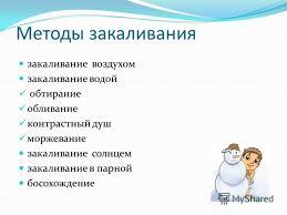Презентация на тему Методы закаливания закаливание воздухом  2 Методы закаливания закаливание