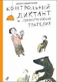 Контрольный диктант и древнегреческая трагедия Книги Афиша Контрольный диктант и древнегреческая трагедия