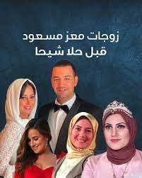 sayidaty.net سيدتي.نت - زوجات معز مسعود قبل حلا شيحا