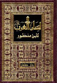 لسان العرب .. قراءة