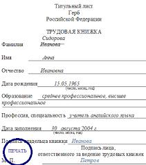 Страничка кадровика Заполнение трудовой книжки образцы  Образцы заполнения трудовой книжки