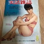 「加賀まりこ+エロ」の画像検索結果