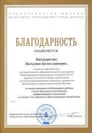 Грамоты дипломы благодарности Кведорелис Наталия Болеславовна Благодарность правительства Москвы Департамент образования