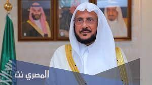 ما هي أهداف وزارة الشؤون الاسلامية - المصري نت