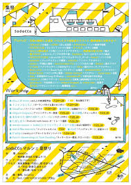終了sodaccoマルシェ夏祭り開催72426 Sodacco ソダッコ