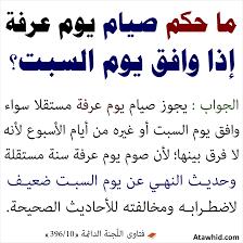 حكم صيام يوم عرفة إذا وافق يوم السبت ! - موقع التوحيد | نشر العلم الذي ينفع  المسلم