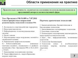 Методология подготовки и написания диссертации online presentation 7