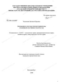 Диссертация на тему Основания и способы приобретения права  Диссертация и автореферат на тему Основания и способы приобретения права публичной собственности в России