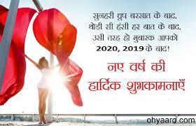 happy new year shayari in hindi oh yaaro