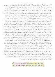 islam ki barkat ian in urdu essay