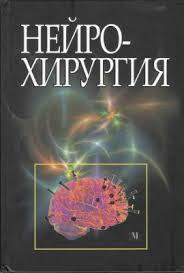 электронные книги по нейрохирургии