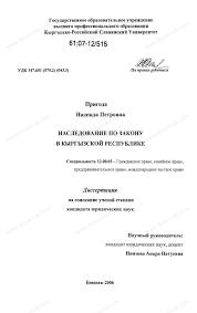 Диссертация на тему Наследование по закону в Кыргызской  Диссертация и автореферат на тему Наследование по закону в Кыргызской Республике