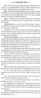 sample college admission essay on jawaharlal nehru in hindi n heroes jawaharlal nehru life history in hindi animation
