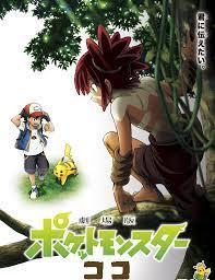 Pokemon Movie 23: Secrets of the Jungle sẽ tiết lộ thêm thông tin về cha  của Satoshi