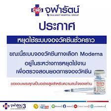 """รพ.เอกชน หลายแห่ง ปิดระบบรับจองวัคซีน """"โมเดอร์นา"""" : PPTVHD36"""