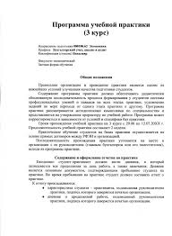 РФЭИ преддипломная практика Отчет по практике в РФЭИ на заказ Задание на учебную практику в РФЭИ