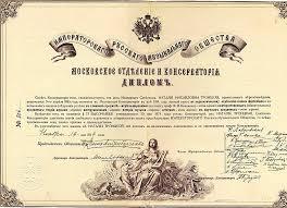 Чувство приобщения к истории Российский музыкант  Диплом об окончании Московской консерватории это одна из составляющих личного дела