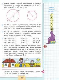 Окружность Круг Математика класс Моро ответы Учебник по математике 3 класс ч1 Моро Окружность Круг страница 95