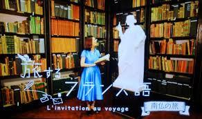 「常盤貴子 旅するフランス語」の画像検索結果