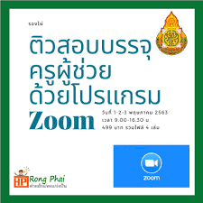 Rong phai - พฤษภาคม มิถุนายน กรกฎาคม สิงหาคม กันยายน...