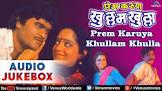 Laxmikant Berde Prem Karuya Khullam Khulla Movie
