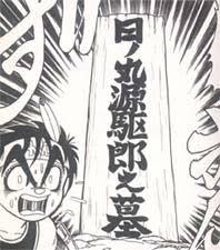 夏休み特別企画 ダッシュ四駆郎 ホライゾンメッセージ 07 る