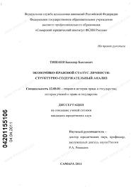 Диссертация на тему Экономико правовой статус личности  Диссертация и автореферат на тему Экономико правовой статус личности научная