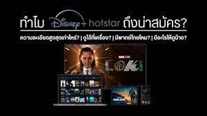 รวม 10 เหตุผล Disney+ Hotstar ทำไมถึงน่าสมัคร? มีอะไรให้ดูบ้าง?  มีแต่หนังของ Disney หรือเปล่า? มีพากย์ไทยไหม?