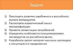 диплом презентация Цель выявление особенностей рекламированияэкопродукции на примере продвижения разработанного проекта магазина экопродуктов 3