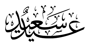 Vector Stockcom Eid Mubarak Transparent Png Clipart Free Download
