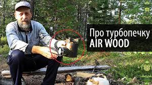 Удобство и реальный ресурс турбопечки Air Wood | Что взять в ...