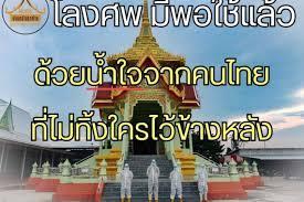 วัดราษฎร์ประคองธรรมยันโลงศพพอใช้แล้ว ซึ้งน้ำใจคนไทยฯแห่บริจาคจำนวนมาก  สยามรัฐ
