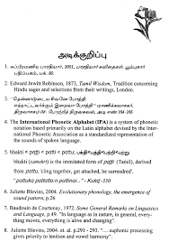 International phonetic alphabet (ipa), an alphabet developed in the 19th century to accurately represent the pronunciation of languages. Phonetic Transcription