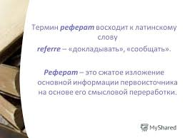 Презентация на тему Реферат и как его написать Советы по  3 Термин реферат