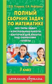Полный сборник задач по математике класс все типы задач  Полный сборник задач по математике 3 класс все типы задач контрольные работы
