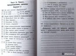 Рецензия покупателя на Контрольно измерительные материалы  Рецензии покупателей на Контрольно измерительные материалы Русский язык 1 класс ФГОС