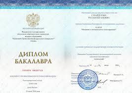 Речь для диплома образец вашему вниманию предлагается дипломная работа на речь для диплома образец тему и тут назвать тему диплома Уважаемые члены экзационной комиссии